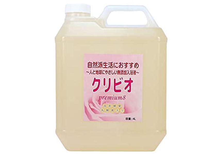 お茶費やす裕福な国産蜂蜜乳酸菌入り 自然派入浴用クリビオpremium8 4リットルお徳用*計量カップ?L型ノズル付【無添加】