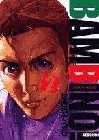 バンビ~ノ!SECONDO 2 (ビッグコミックス)の詳細を見る
