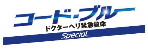 コード・ブルー -ドクターヘリ緊急救命-スペシャル [Blu-ray]の詳細を見る