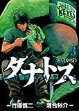 タナトス 3―むしけらの拳 (ヤングサンデーコミックス)