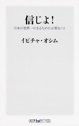 信じよ!  日本が世界一になるために必要なこと (角川oneテーマ21)の詳細を見る