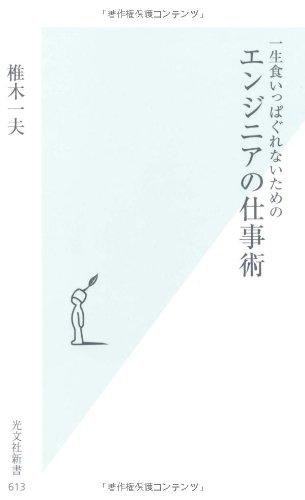 一生食いっぱぐれないための エンジニアの仕事術 (光文社新書)の詳細を見る