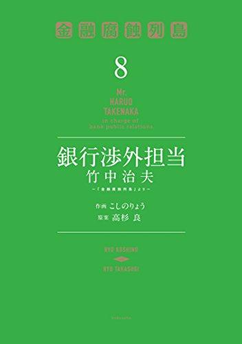 銀行渉外担当 竹中治夫 ~『金融腐蝕列島』より~(8) (週刊現代コミックス)