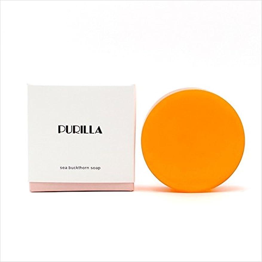 伝染性の指定最小化するサジー石けん ピュリラ 洗顔石鹸 天然素材ソープ サジーオイル配合
