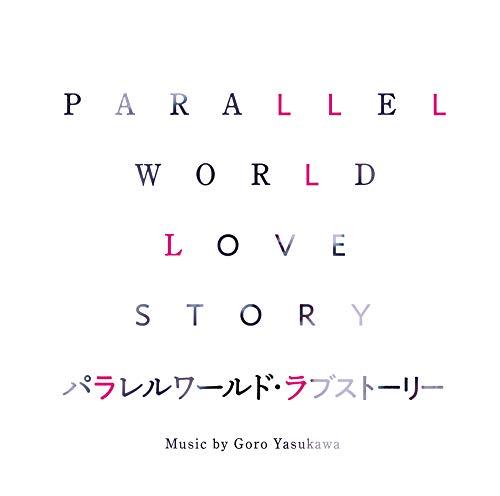 映画「パラレルワールド・ラブストーリー」オリジナル・サウンドトラック
