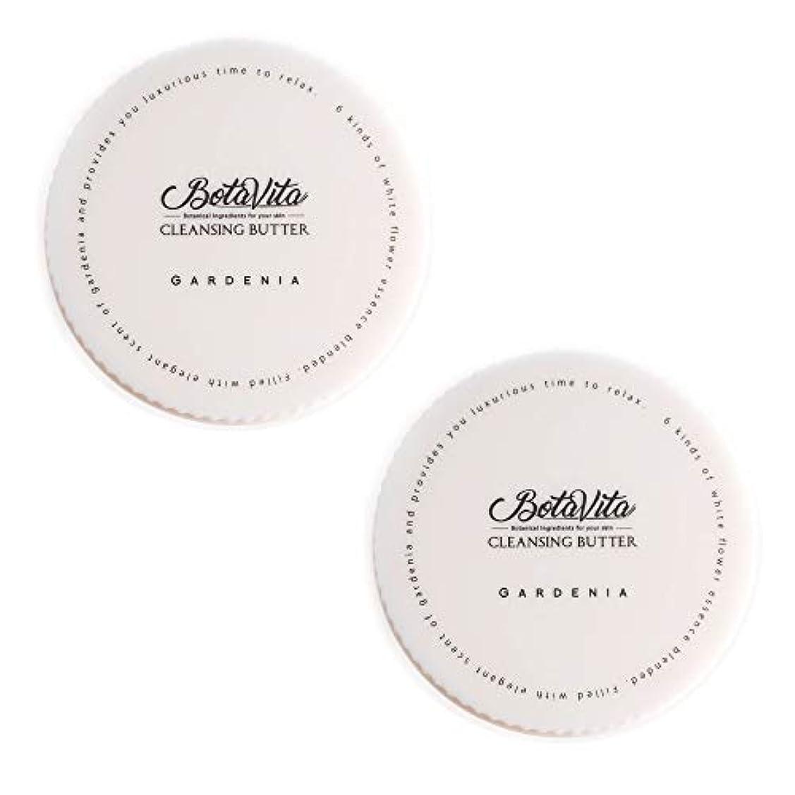 懐暖かく消毒剤BotaVita ボタヴィータ クレンジングバター <ガーデニア> 毛穴ケア W洗顔不要 保湿ケア 80g 2個 セット デュオ DUO