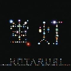 キマグレン「蛍灯」のジャケット画像
