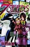7SEEDS (10) (フラワーコミックスアルファ)