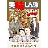 美味しんぼ 100 日本全県味巡り 青森編 (ビッグコミックス)