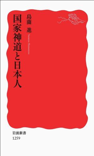 国家神道と日本人 (岩波新書)の詳細を見る