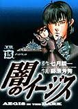 闇のイージス 15 (ヤングサンデーコミックス)