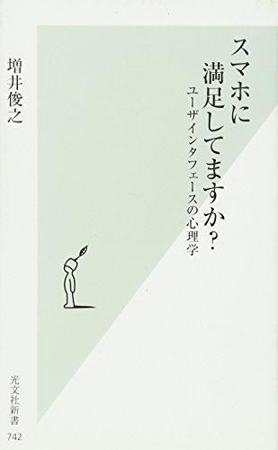 スマホに満足してますか? ユーザインタフェースの心理学 (光文社新書)(9784334038458)