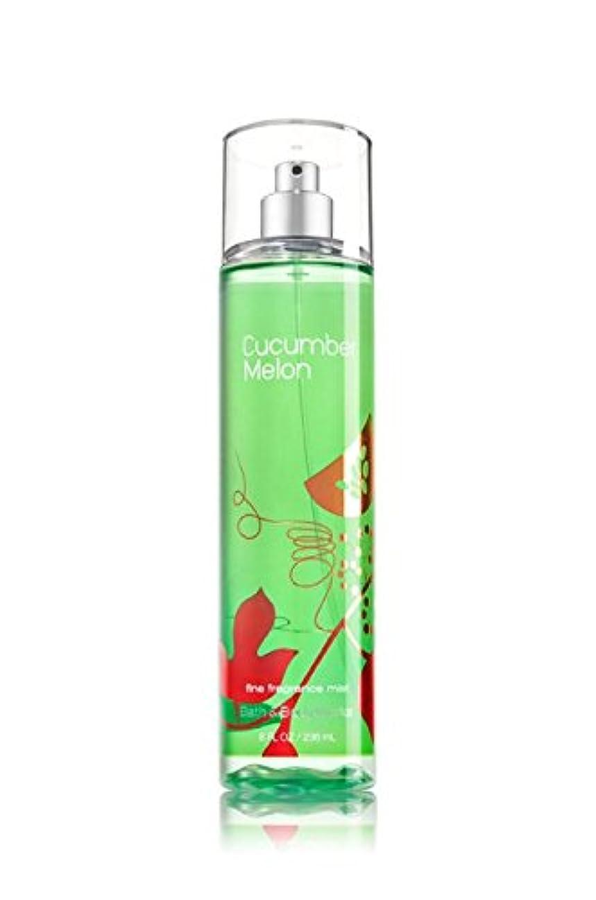 チューインガムデクリメントウイルス【Bath&Body Works/バス&ボディワークス】 ファインフレグランスミスト キューカンバーメロン Fine Fragrance Mist Cucumber Melon 8oz (236ml) [並行輸入品]