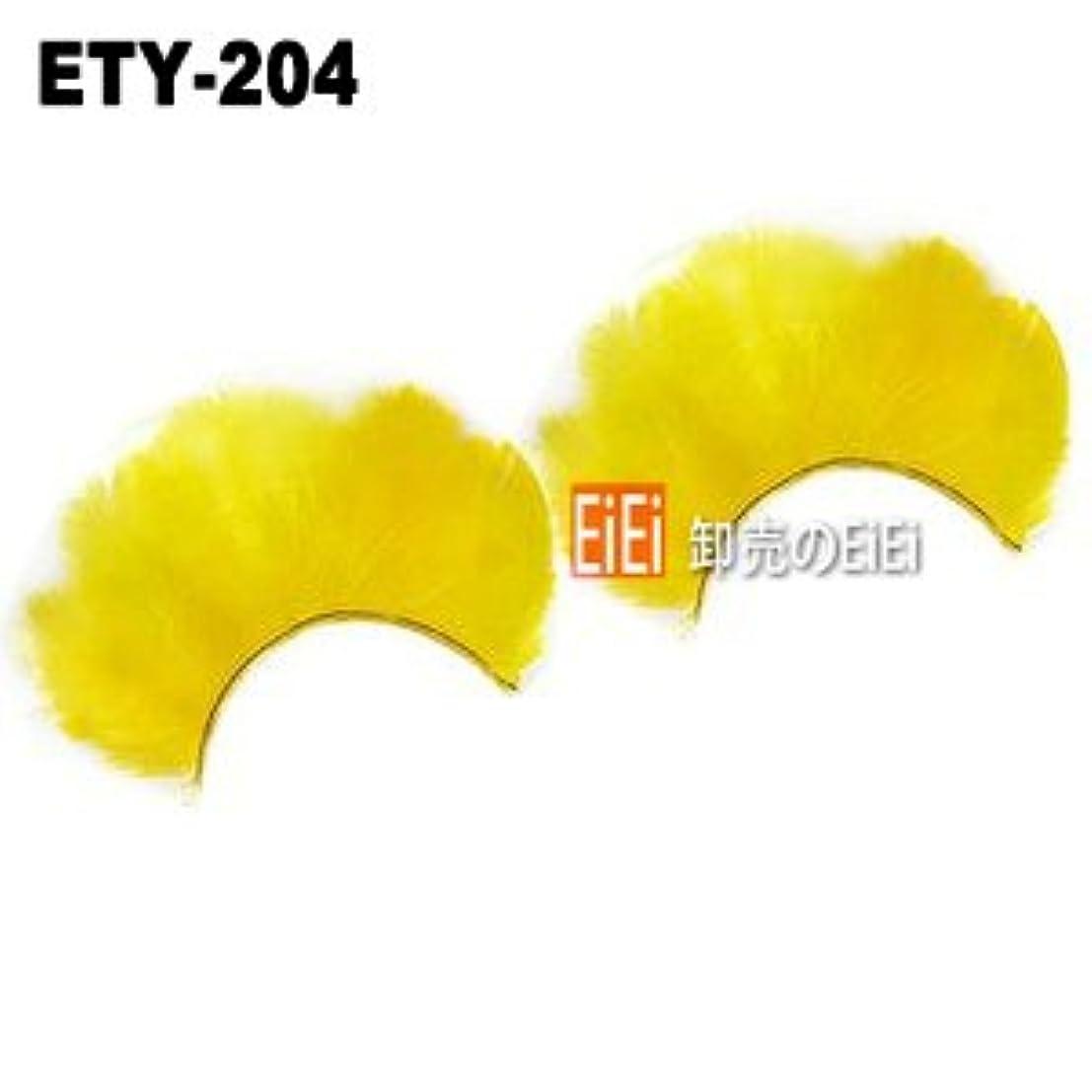 ローン光沢るつけまつげ セット 羽 ナチュラル つけま 部分 まつげ 羽まつげ 羽根つけま カラー デザイン フェザー 激安 アイラッシュ ETY-200set (ETY-204)