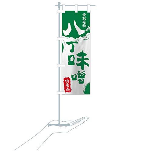 卓上ミニ八丁味噌 のぼり旗 サイズ選べます(卓上ミニのぼり10x30cm 立て台付き)