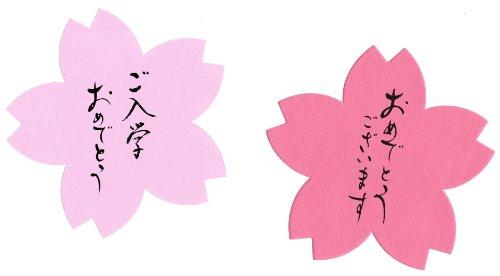 桜和紙 さくらのかたち バリューパック 50枚 Aセット