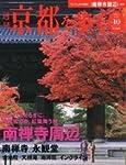 週刊 京都を歩く(10)南禅寺周辺