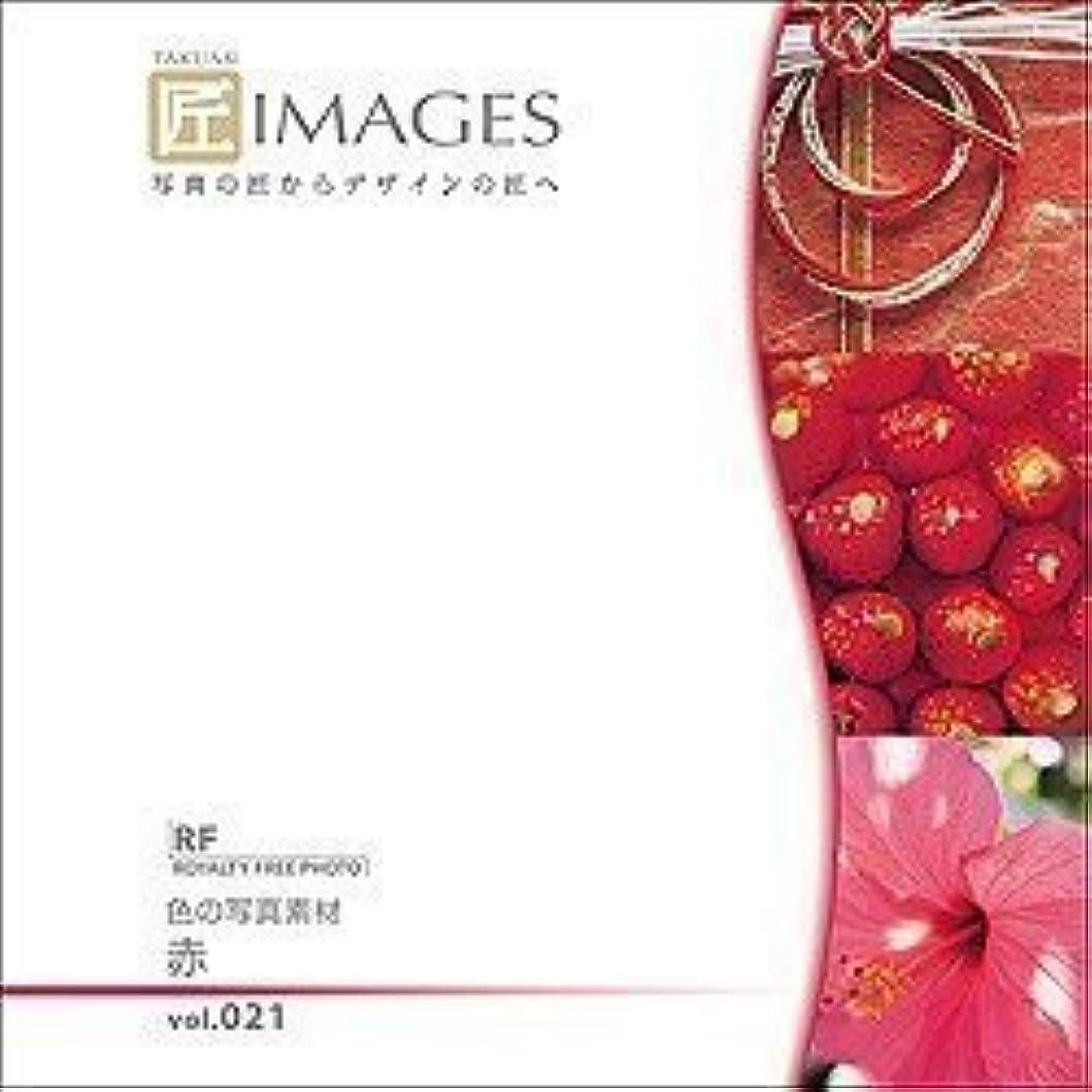 ギャラリー争いけがをする匠IMAGES Vol.021 赤