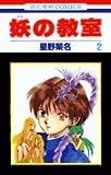 妖の教室 第2巻 (花とゆめCOMICS)