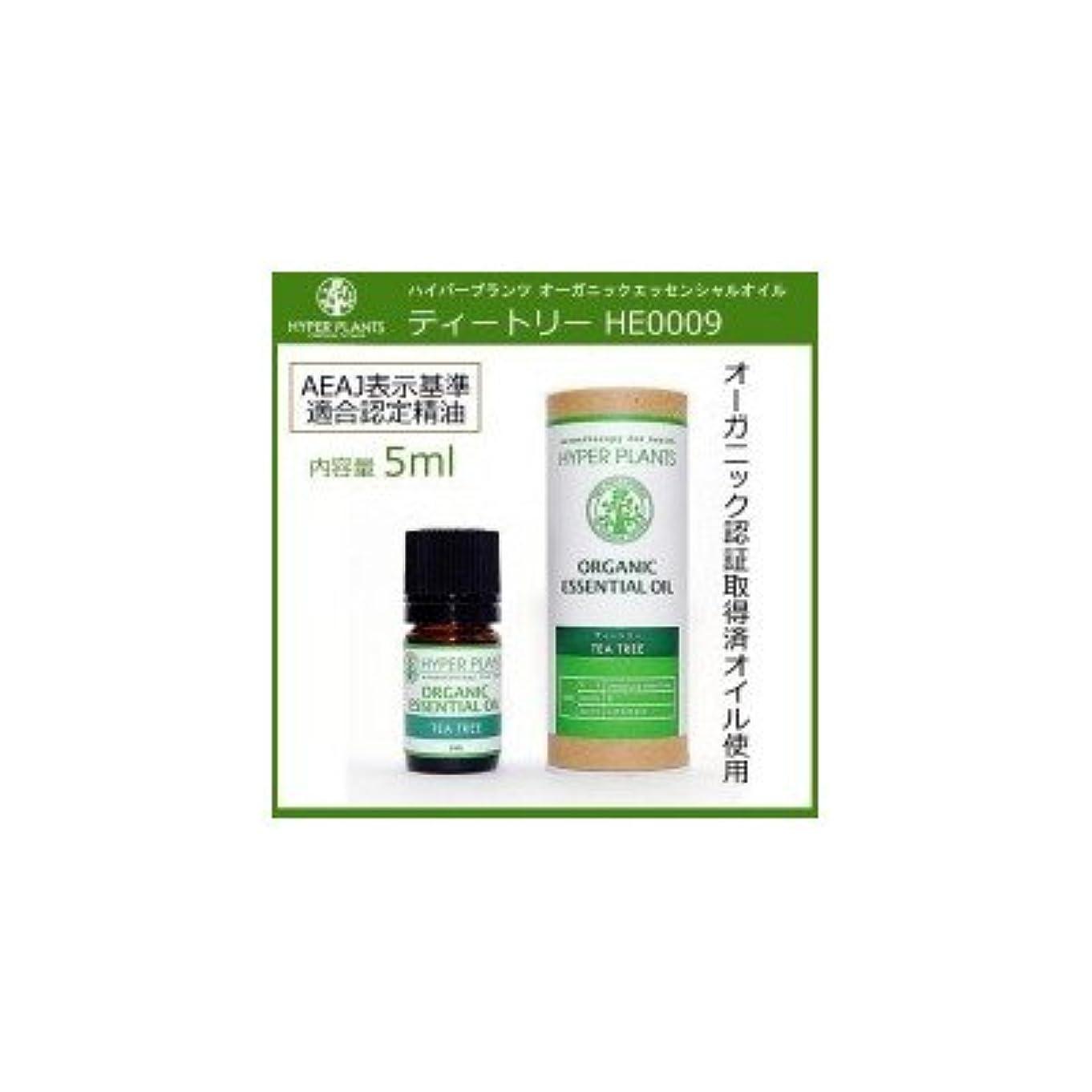 ソロ承認するパースブラックボロウ毎日の生活にアロマの香りを HYPER PLANTS ハイパープランツ オーガニックエッセンシャルオイル ティートリー 5ml HE0009