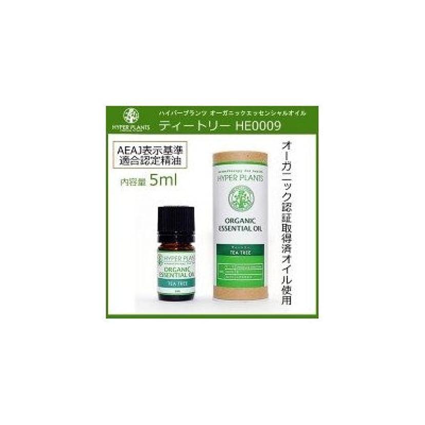 リード入射整然とした毎日の生活にアロマの香りを HYPER PLANTS ハイパープランツ オーガニックエッセンシャルオイル ティートリー 5ml HE0009