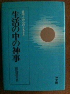 生活(クラシ)の中の神事―日本人の心のふるさと