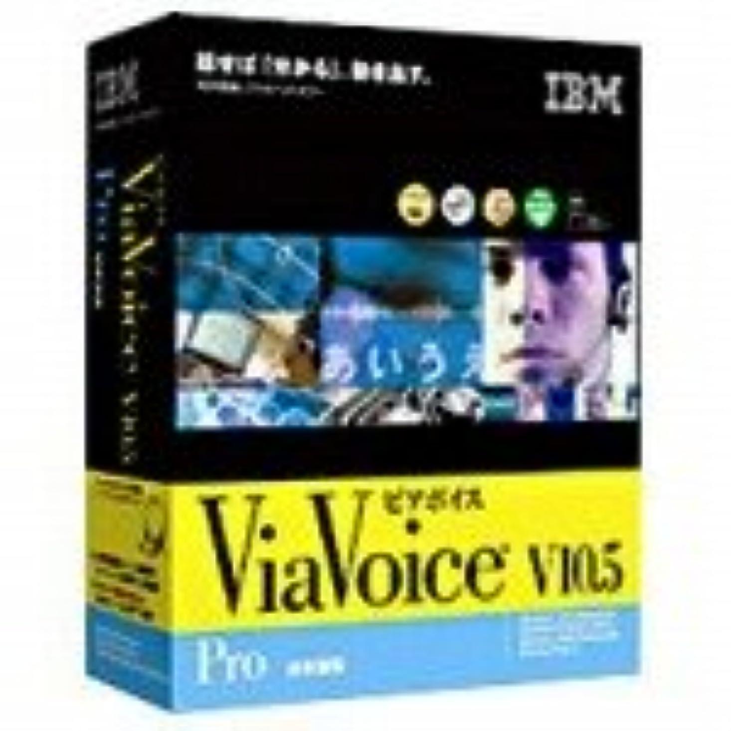 かご作物失敗ViaVoice for Windows V10.5 Pro 日本語版