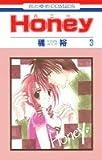 HONEY (3) (花とゆめCOMICS)