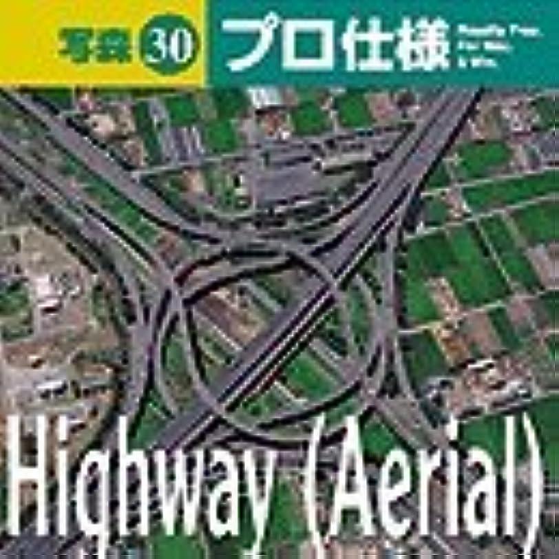 準備ができてどんよりしたモート写森プロ仕様 Vol.30 Highway (Aerial)