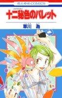十二秘色のパレット 第1巻 (花とゆめCOMICS)