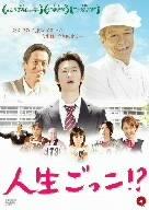 人生ごっこ!? [DVD]
