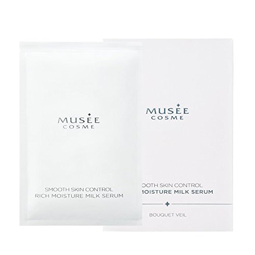 成人期絶え間ない文芸ミュゼコスメ スムーススキンコントロール リッチモイスチャーミルクセラム (60mL×6包)