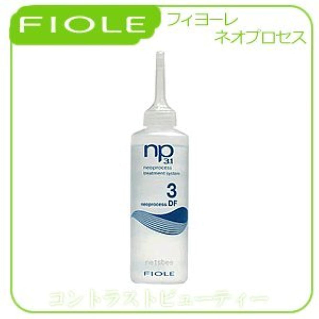 実際写真の通信する【X5個セット】 フィヨーレ NP3.1 ネオプロセス DF3 130ml FIOLE ネオプロセス