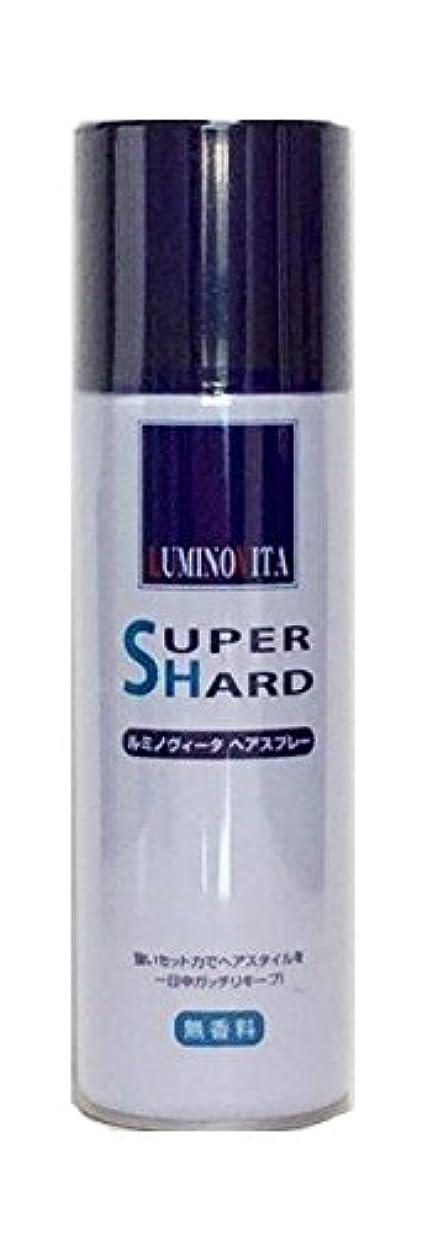 統治可能シャックル信条LuminoVita(ルミノヴィータ) ヘアスプレー スーパーハード 300g