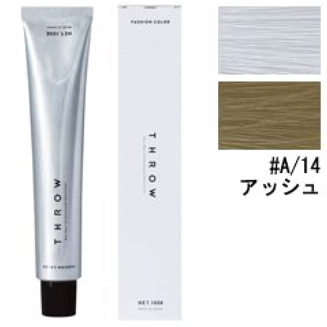 すでに洗練キノコ【モルトベーネ】スロウ ファッションカラー #A/14 アッシュ 100g