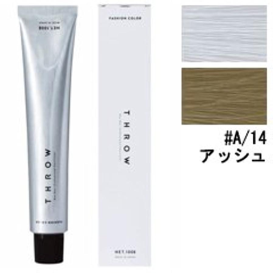 ファイルディベート未満【モルトベーネ】スロウ ファッションカラー #A/14 アッシュ 100g