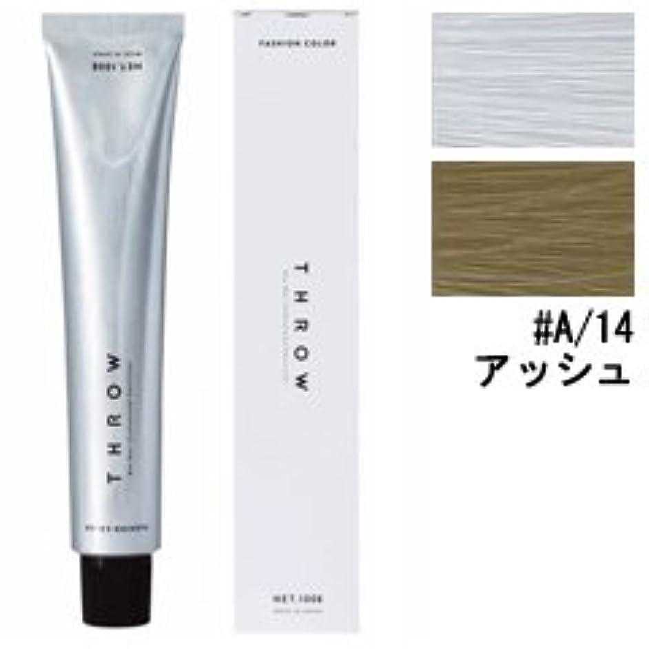 【モルトベーネ】スロウ ファッションカラー #A/14 アッシュ 100g