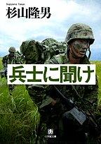 兵士に聞け / 杉山 隆男