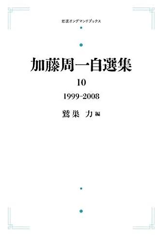 加藤周一自選集 10 1999-2008 (岩波オンデマンドブックス)