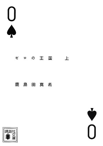 ゼロの王国(上) (講談社文庫)の詳細を見る