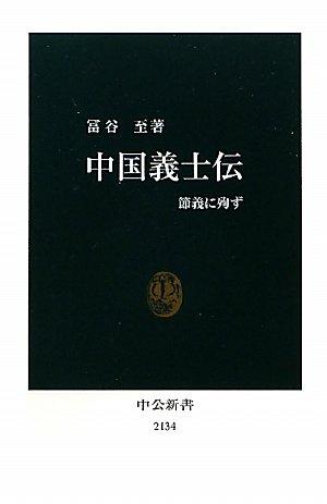 中国義士伝 (中公新書)の詳細を見る