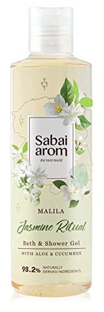 動かない刈るダルセットサバイアロム(Sabai-arom) マリラー ジャスミン リチュアル バス&シャワージェル (ボディウォッシュ) 250mL【JAS】【002】