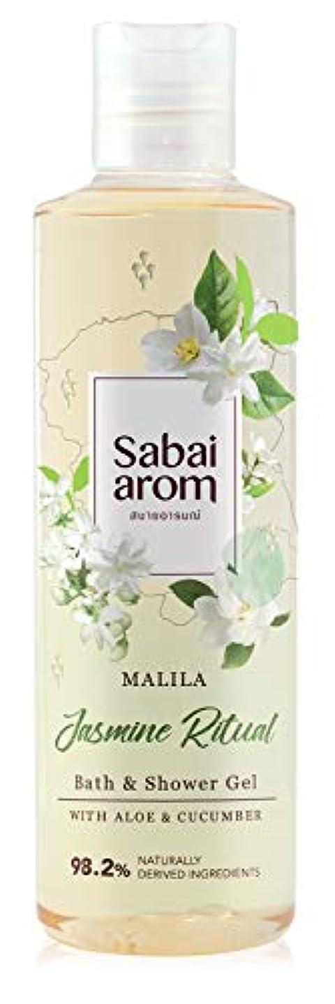 サバイアロム(Sabai-arom) マリラー ジャスミン リチュアル バス&シャワージェル (ボディウォッシュ) 250mL【JAS】【002】