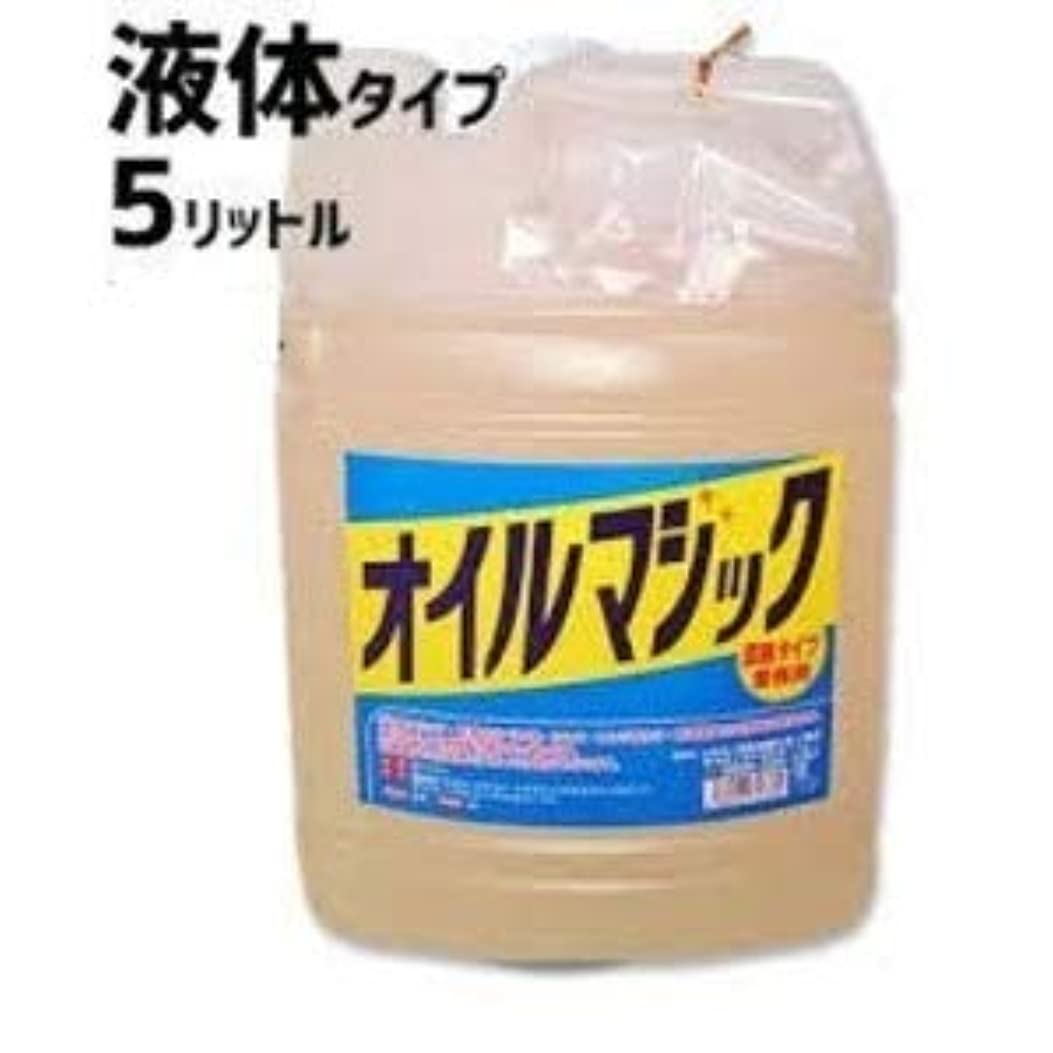 争いお風呂リストオイルマジック 5リットル 液体タイプ