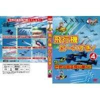 DEHA-3304 DVD飛行機 だ~いすき!4 ワーイ世界の曲芸飛行隊だ!!