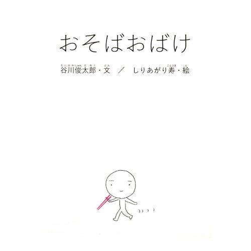 おそばおばけ (谷川俊太郎さんの「あかちゃんから絵本」)の詳細を見る
