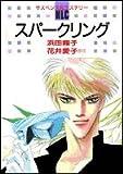 スパークリング / 浜田 翔子 のシリーズ情報を見る