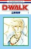Dーwalk 第1巻 (花とゆめCOMICS)