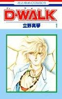 Dーwalk 第1巻 (花とゆめCOMICS)の詳細を見る