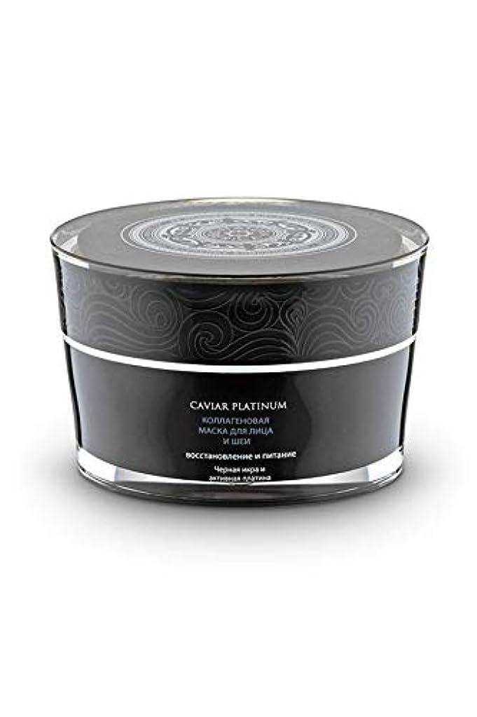 自信がある病気だと思う大ナチュラシベリカ キャビア プラチナ Caviar Platinum コラーゲンフェイス&ネック マスククリーム 50ml